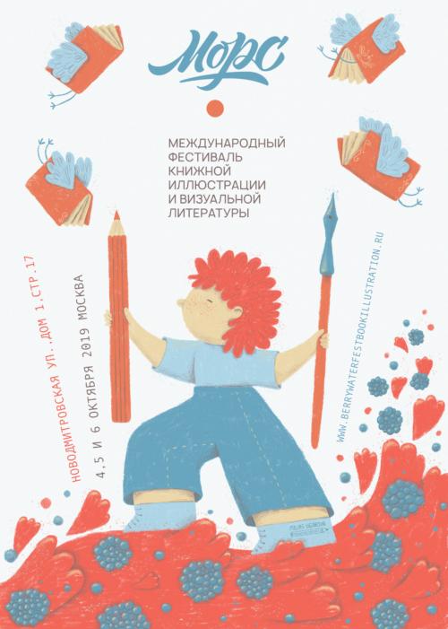 """Festival """"Mors"""", Poster design"""